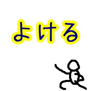 yokeru_001