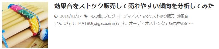 audiostock_001